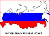 Školní kolo olympiády v ruském jazyce